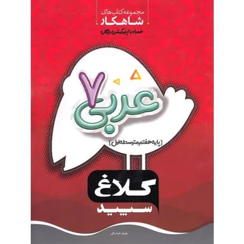 کتاب کمک درسی شاهکار عربی هفتم کلاغ سپید