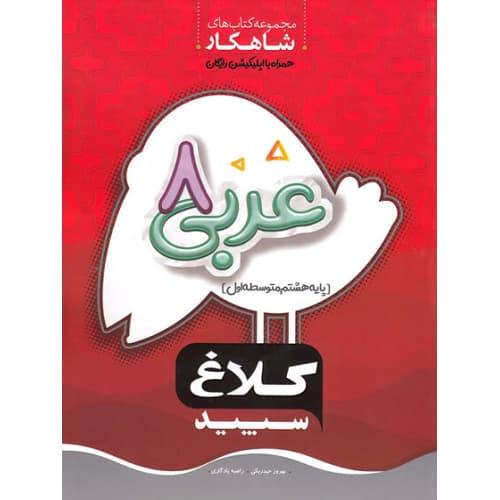 کتاب کمک درسی شاهکار عربی هشتم کلاغ سپید
