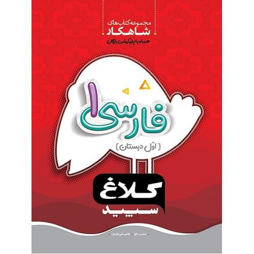 کتاب کمک درسی شاهکار فارسی اول دبستان کلاغ سپید