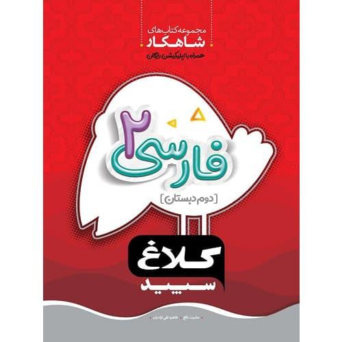 کتاب کمک درسی شاهکار فارسی دوم دبستان کلاغ سپید