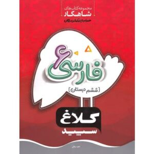 کتاب کمک درسی شاهکار فارسی ششم کلاغ سپید