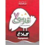 کتاب کمک درسی شاهکار فارسی هفتم کلاغ سپید