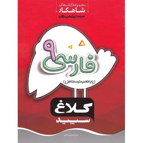 کتاب کمک درسی شاهکار فارسی نهم کلاغ سپید