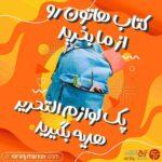 جشنواره فروش ویژه ترنج مارکت بوی ماه مهر